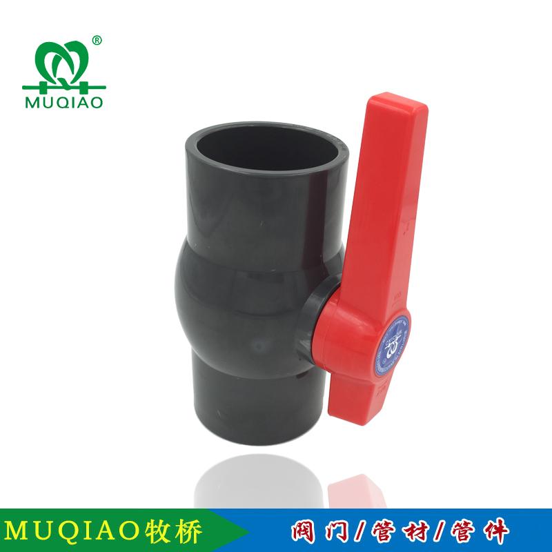 江苏牧桥塑胶有限公司upvc简易式球阀