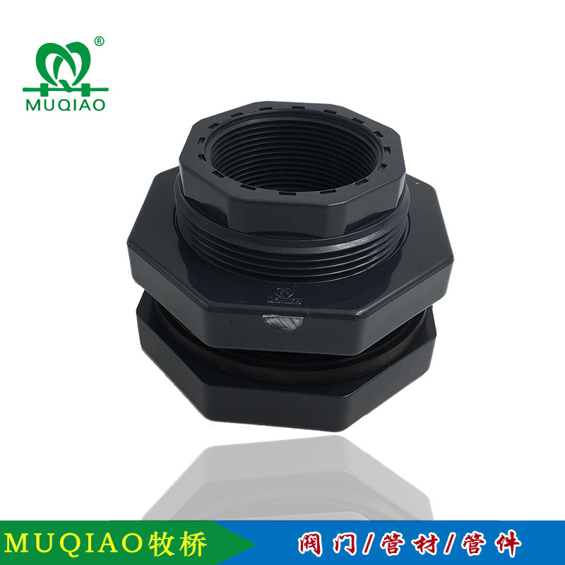 江苏牧桥塑胶有限公司upvc水箱接头